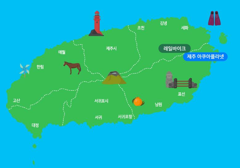 제주아쿠아플라넷+레일바이크_map.jpg