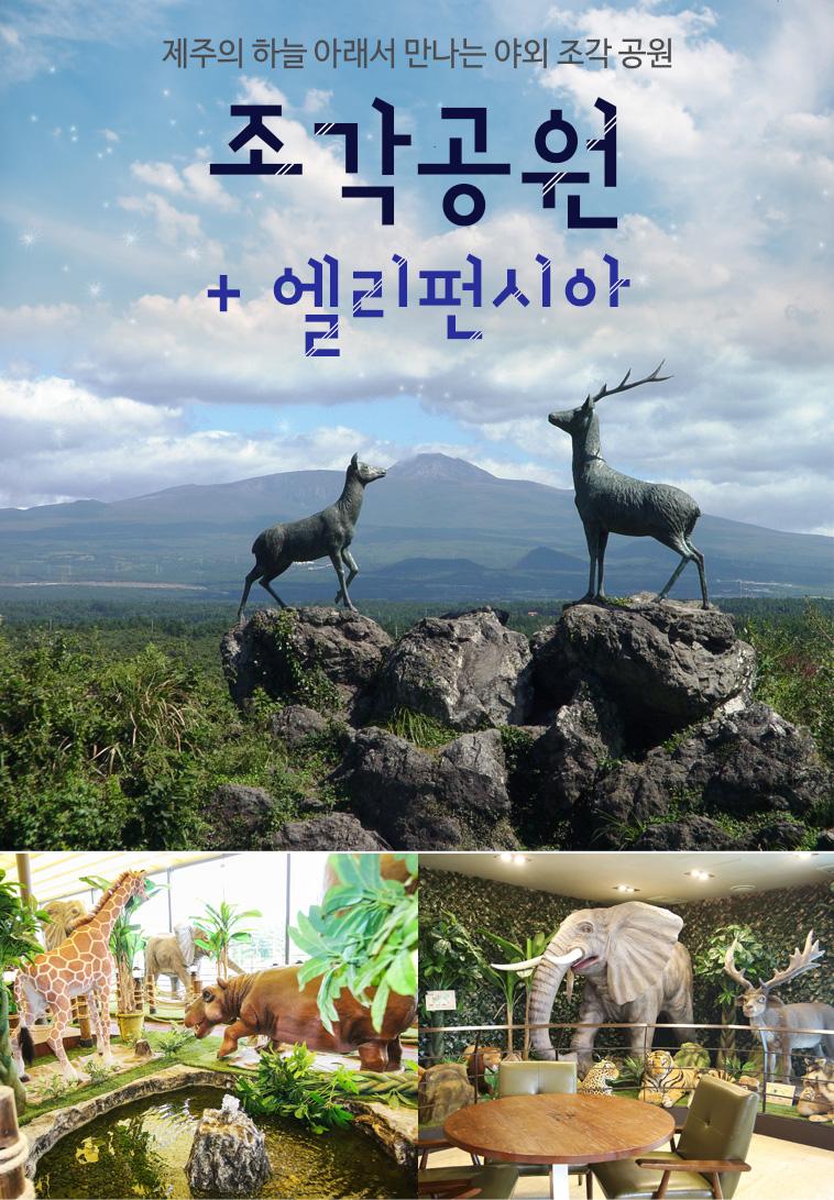 조각공원-햇살숲속+엘리펀시아_01.jpg