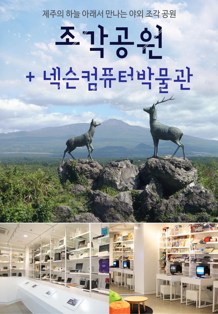 조각공원-햇살숲속+넥슨컴퓨터박물관_01.jpg