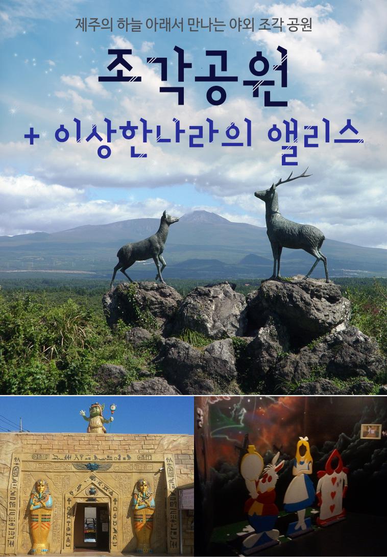 조각공원-햇살숲속+이상한나라의-앨리스_01.jpg
