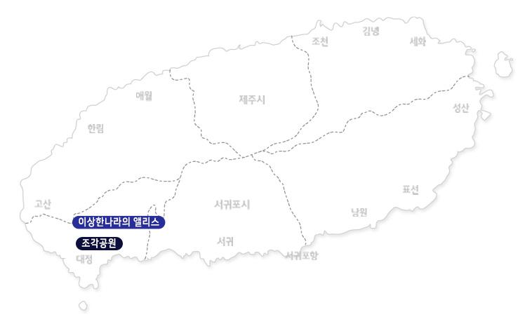 조각공원-햇살숲속+이상한나라의-앨리스_02.jpg
