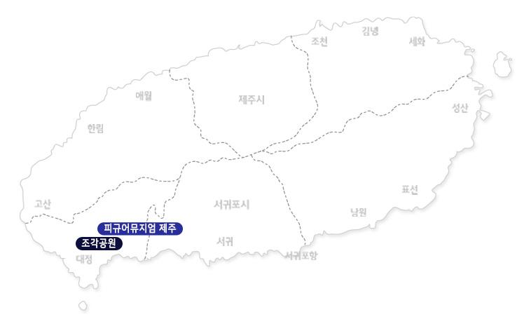 조각공원-햇살숲속+피규어뮤지엄-제주_02.jpg