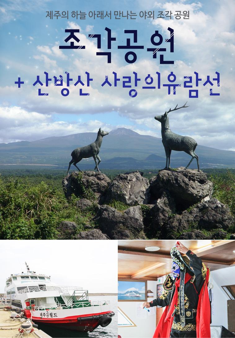 조각공원-햇살숲속+산방산-사랑의유람선_01.jpg