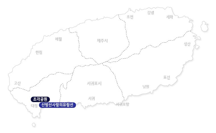 조각공원-햇살숲속+산방산-사랑의유람선_02.jpg