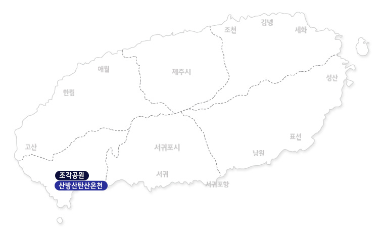 조각공원-햇살숲속+산방산탄산온천_02.jpg