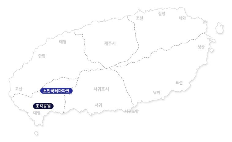 조각공원-햇살숲속+소인국테마파크_02.jpg