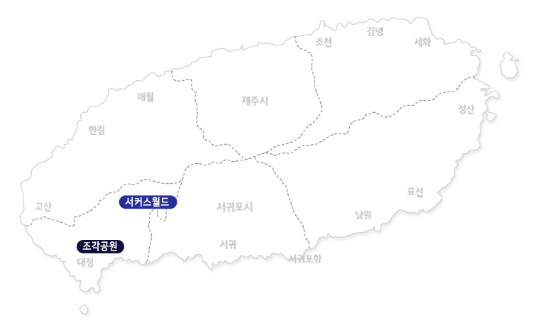 조각공원-햇살숲속+서커스월드_02.jpg