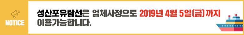 띠배너_성산포유람선.jpg