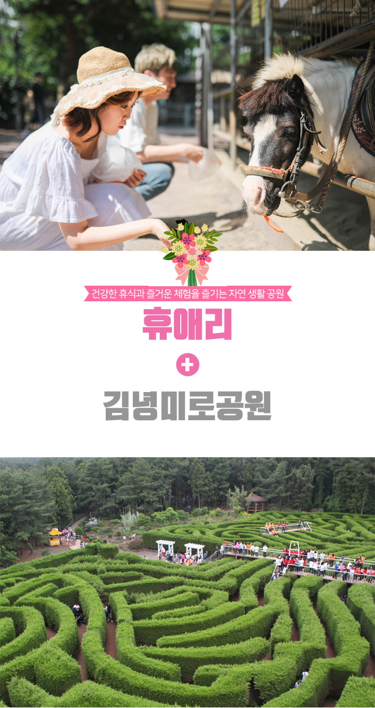 휴애리+김녕미로공원.jpg