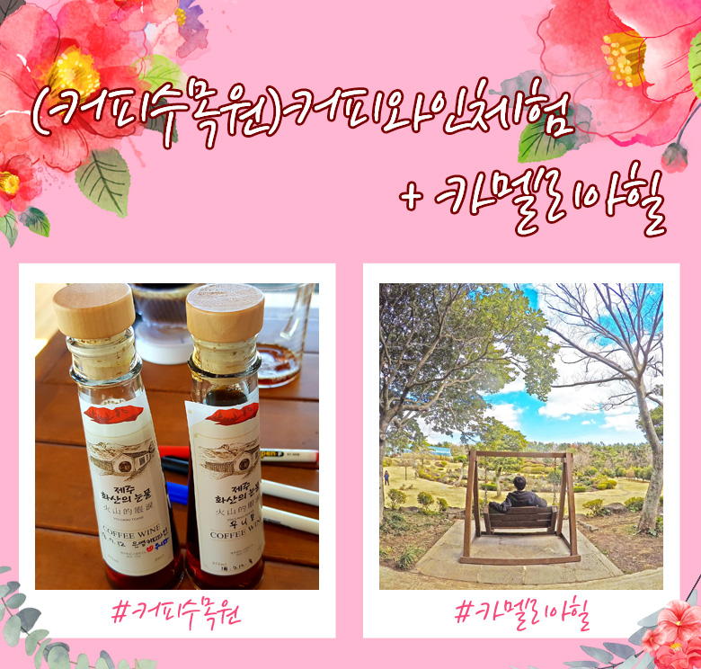 1_커피수목원+카멜.jpg