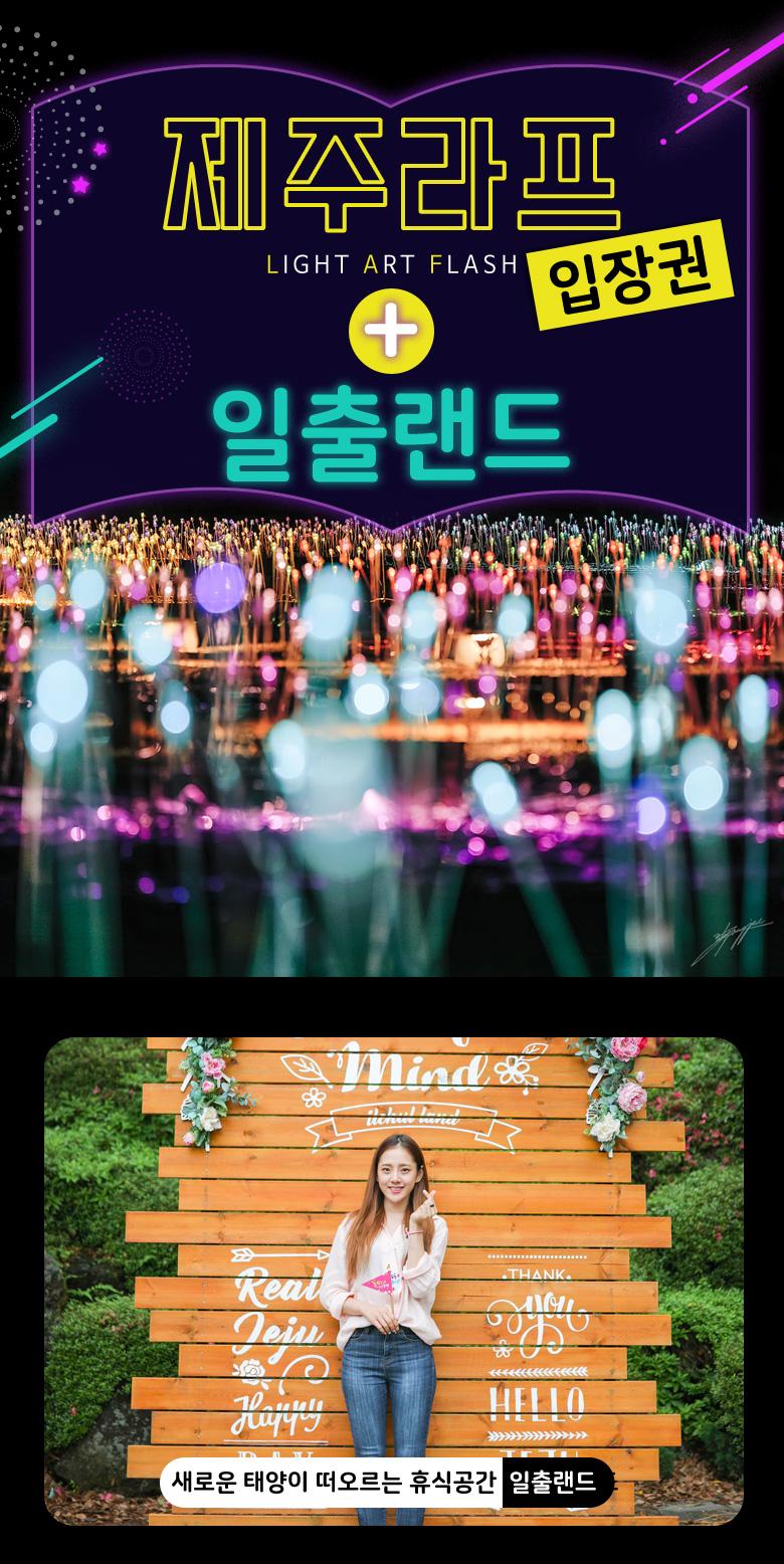 제주라프+일출랜드_01.jpg