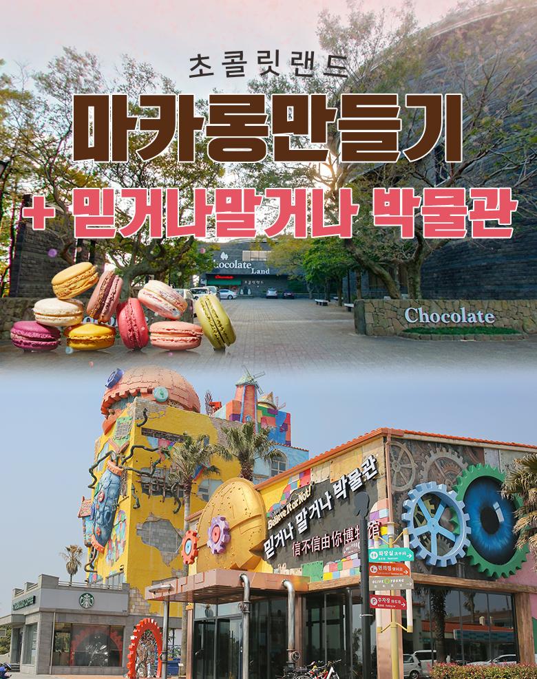 초콜릿랜드-마카롱만들기+믿거나말거나-박물관_01.jpg
