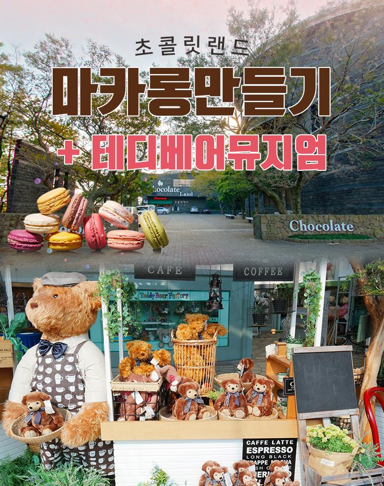초콜릿랜드-마카롱만들기+테디베어뮤지엄_01.jpg