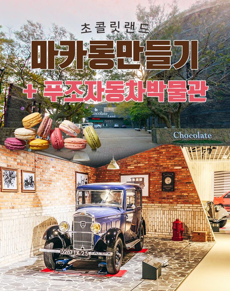 초콜릿랜드-마카롱만들기+푸조자동차박물관_01.jpg