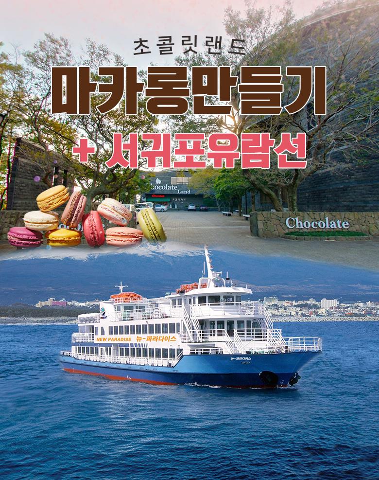 초콜릿랜드-마카롱만들기+서귀포유람선_01.jpg