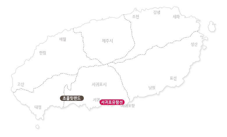 초콜릿랜드-마카롱만들기+서귀포유람선_02.jpg