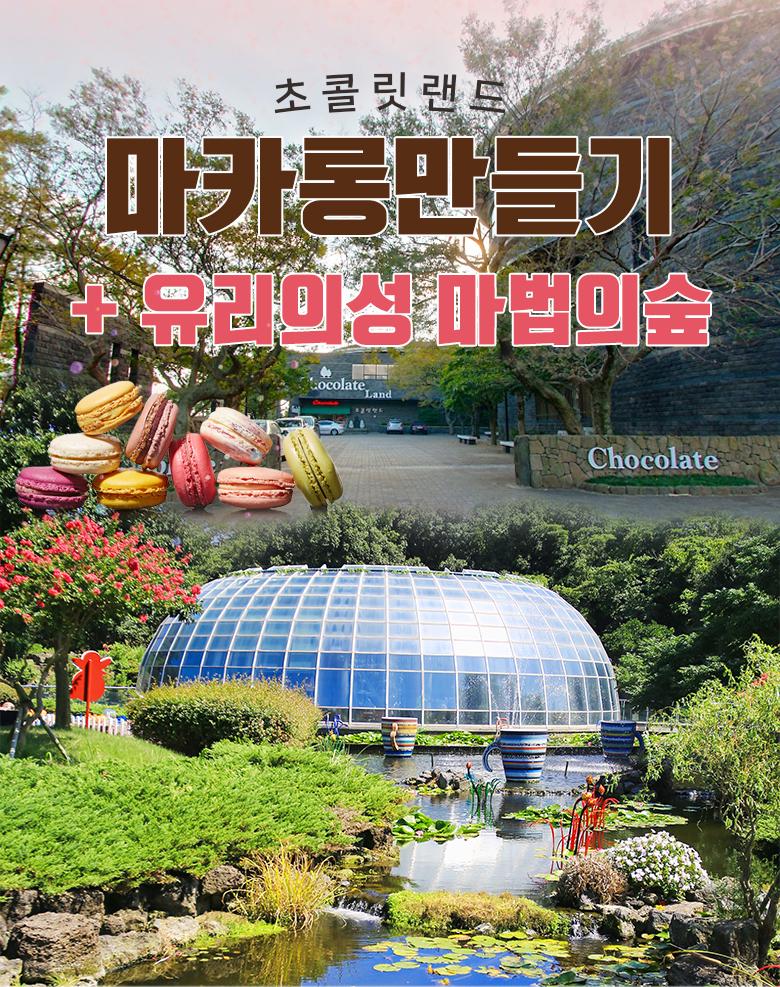 초콜릿랜드-마카롱만들기+유리의성마법의숲_01.jpg