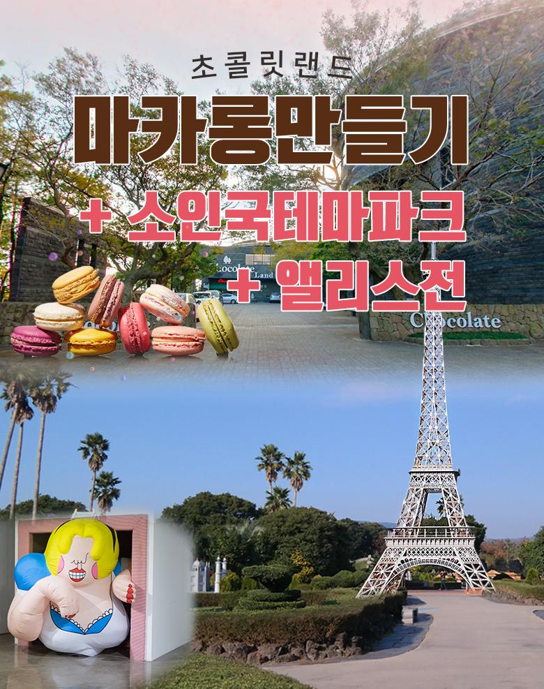 초콜릿랜드-마카롱만들기+소인국테마파크+앨리스전_01.jpg