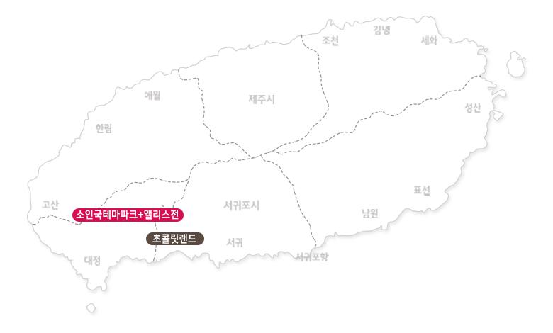 초콜릿랜드-마카롱만들기+소인국테마파크+앨리스전_02.jpg
