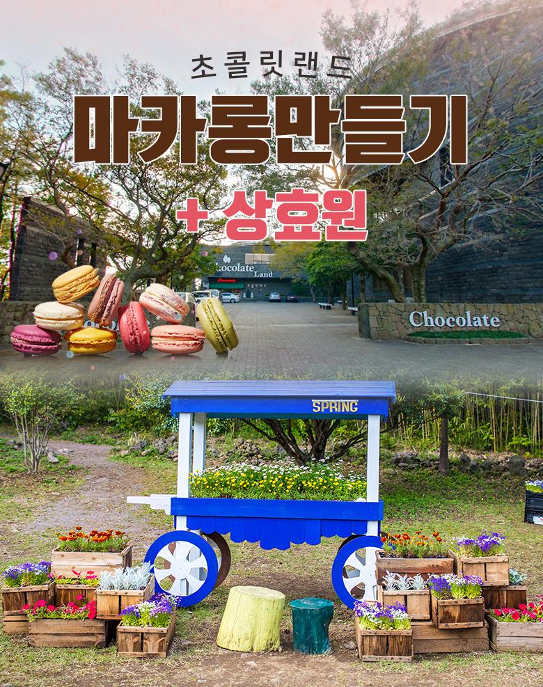초콜릿랜드-마카롱만들기+상효원_01.jpg