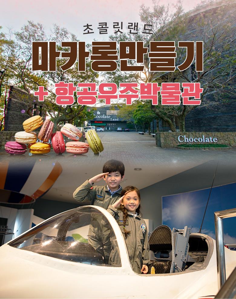 초콜릿랜드-마카롱만들기+항공우주박물관_01.jpg