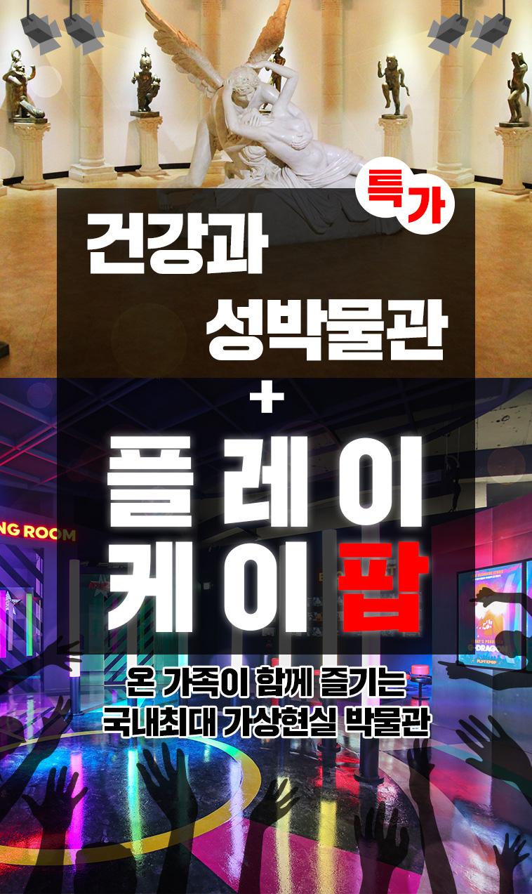 건강과성박물관+플레이케이팝_01.jpg