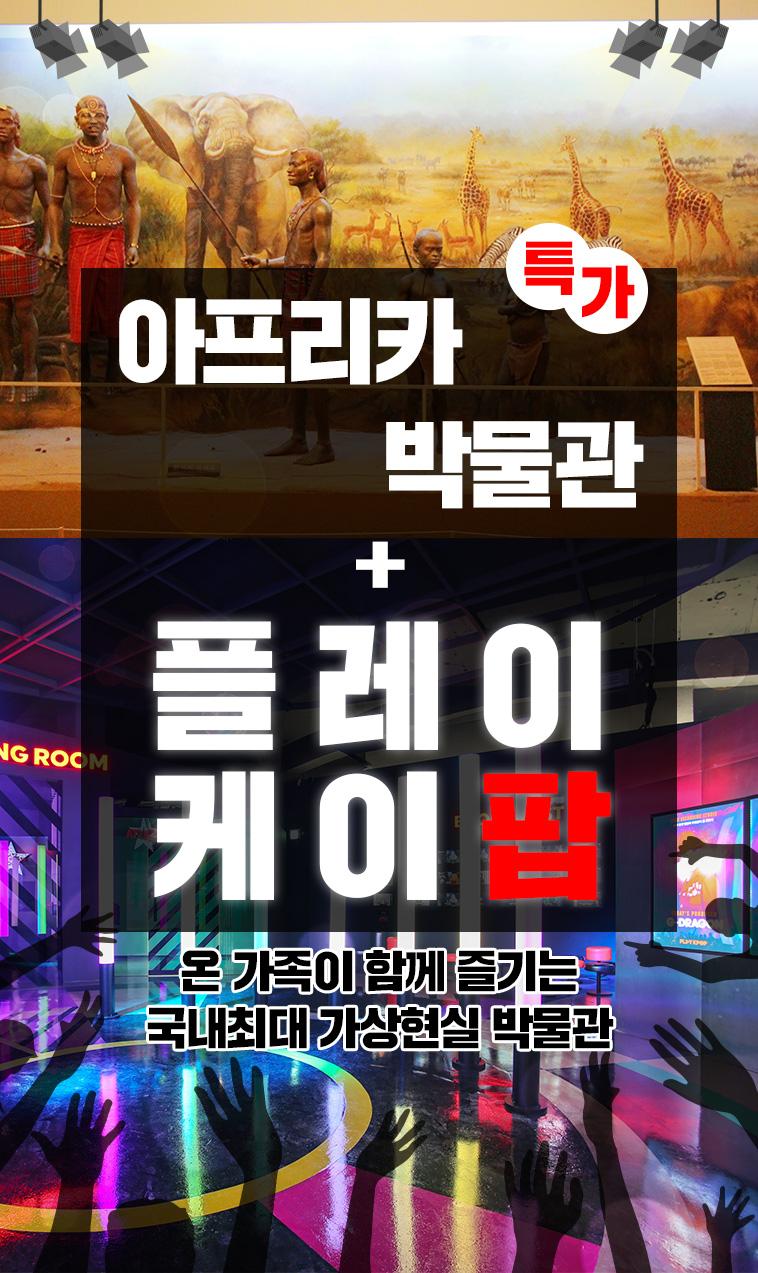 아프리카박물관+플레이케이팝_01.jpg