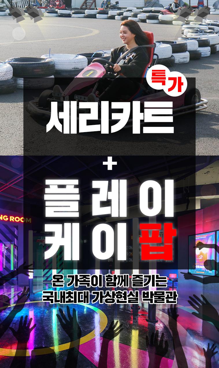 세리카트+플레이케이팝_01.jpg