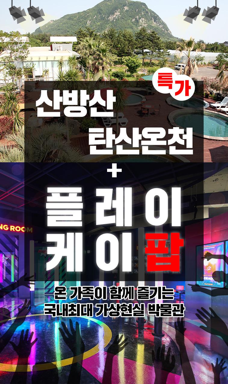 산방산탄산온천+플레이케이팝_01.jpg