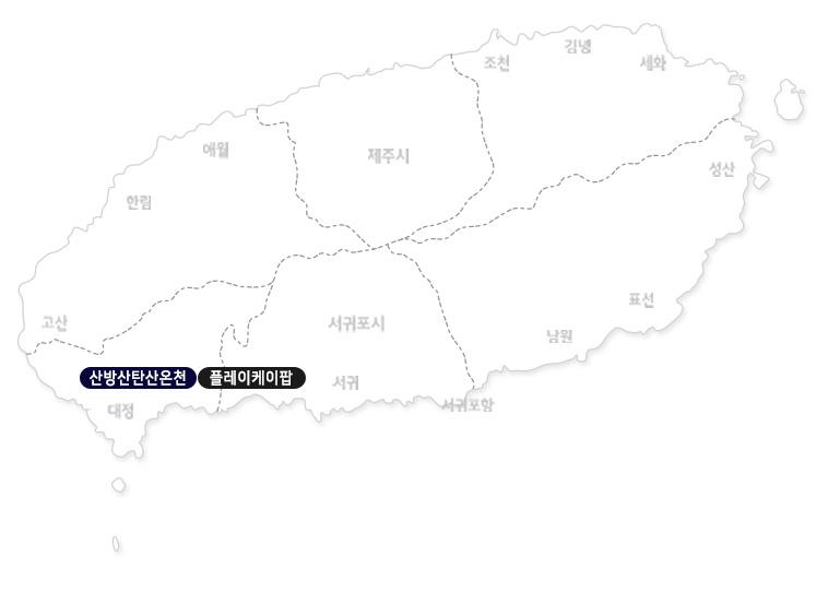 산방산탄산온천+플레이케이팝_02.jpg
