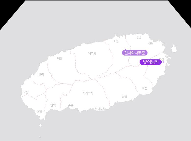 빛의벙커+선녀_지도.jpg