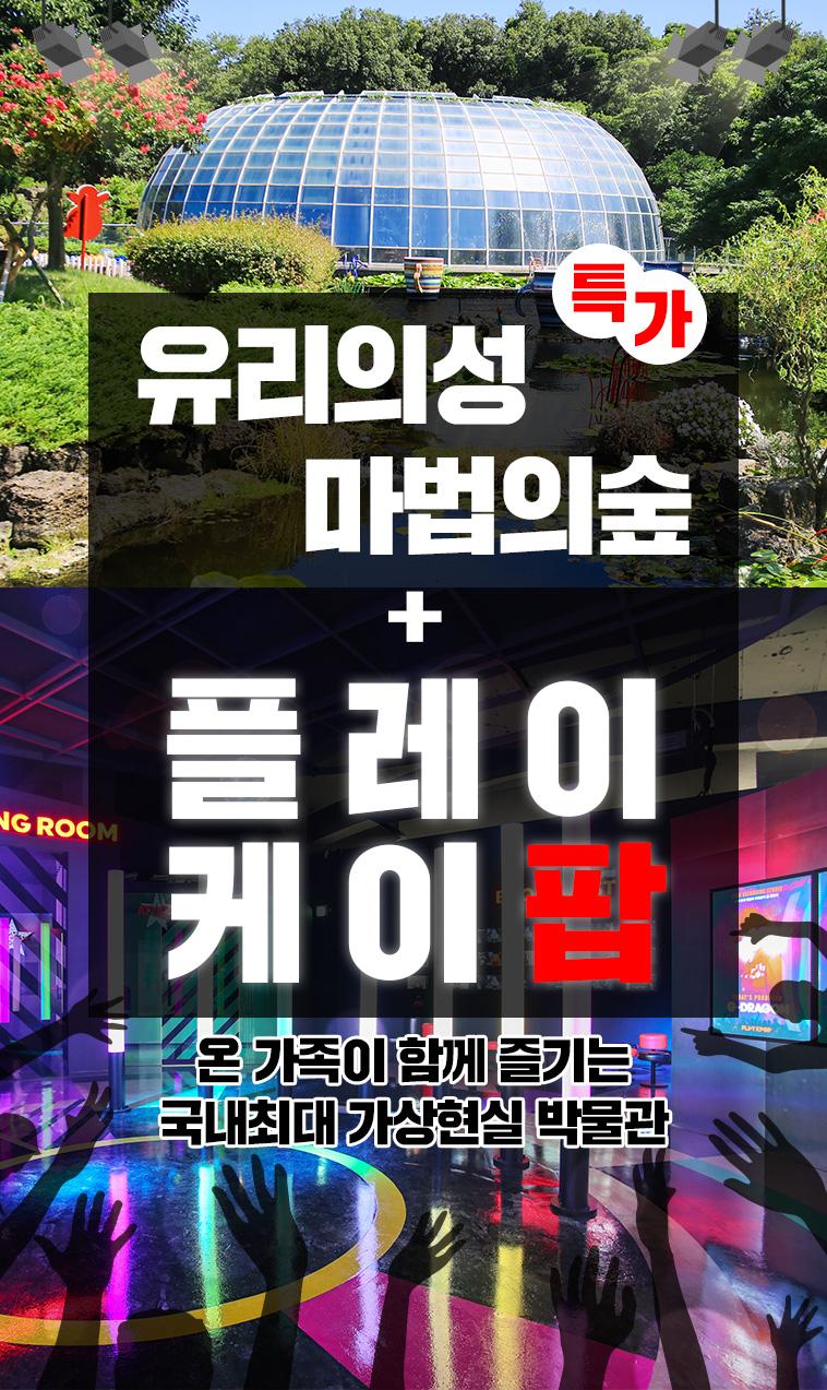 유리의성마법의숲+플레이케이팝_01.jpg