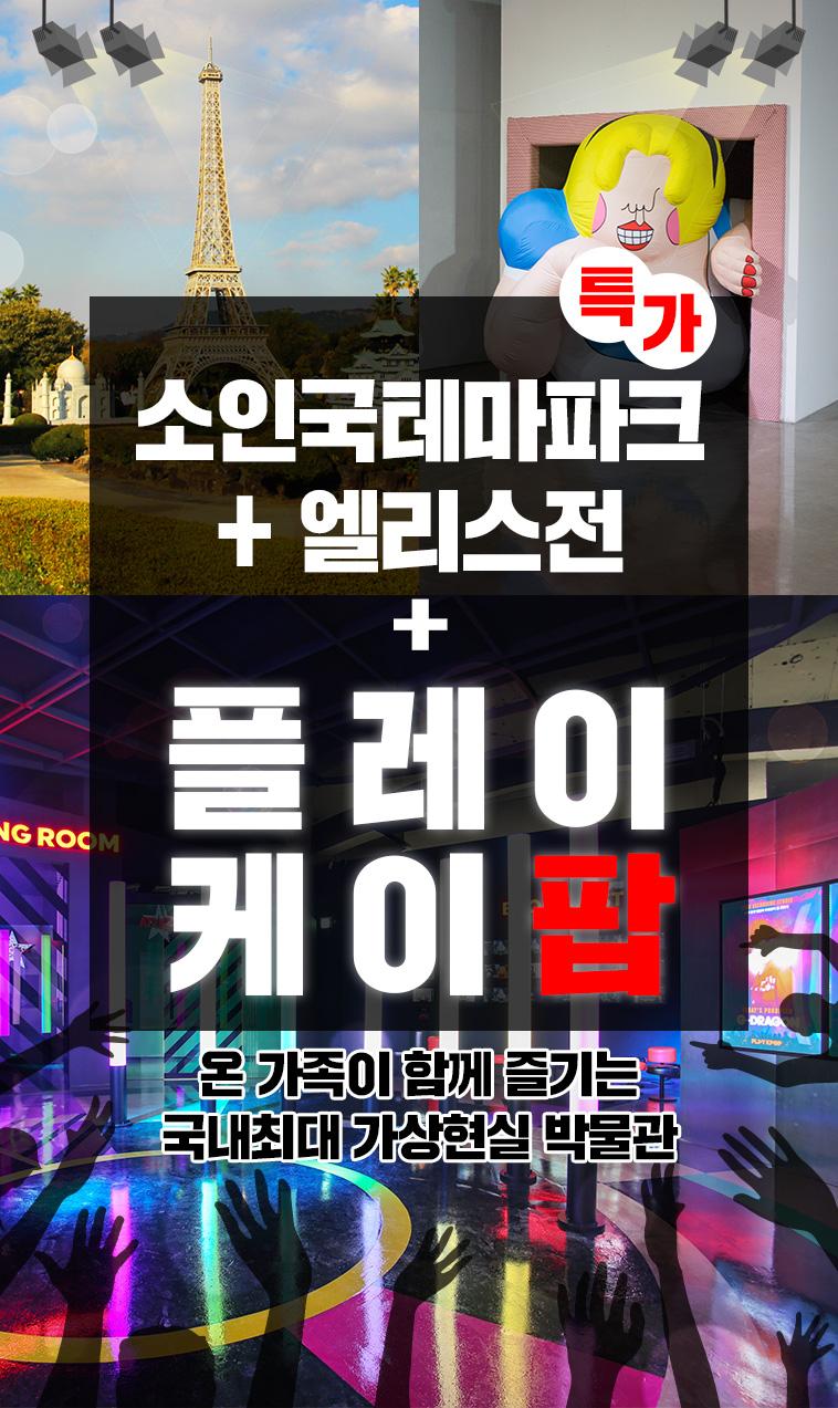 소인국테마파크+앨리스전+플레이케이팝_01.jpg