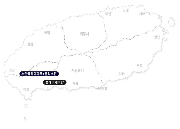 소인국테마파크+앨리스전+플레이케이팝_02.jpg