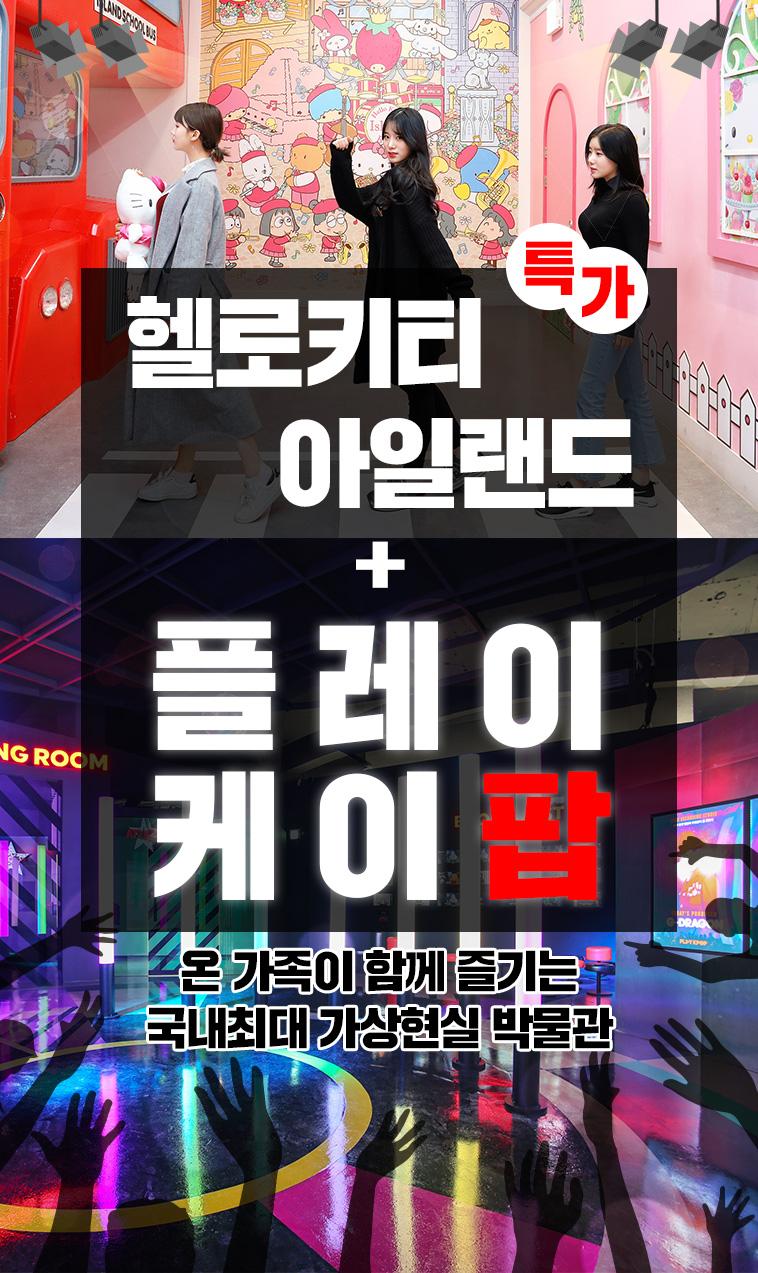헬로키티아일랜드+플레이케이팝_01.jpg