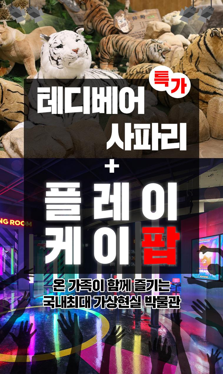테디베어사파리+플레이케이팝_01.jpg