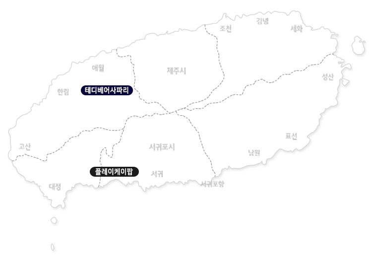 테디베어사파리+플레이케이팝_02.jpg