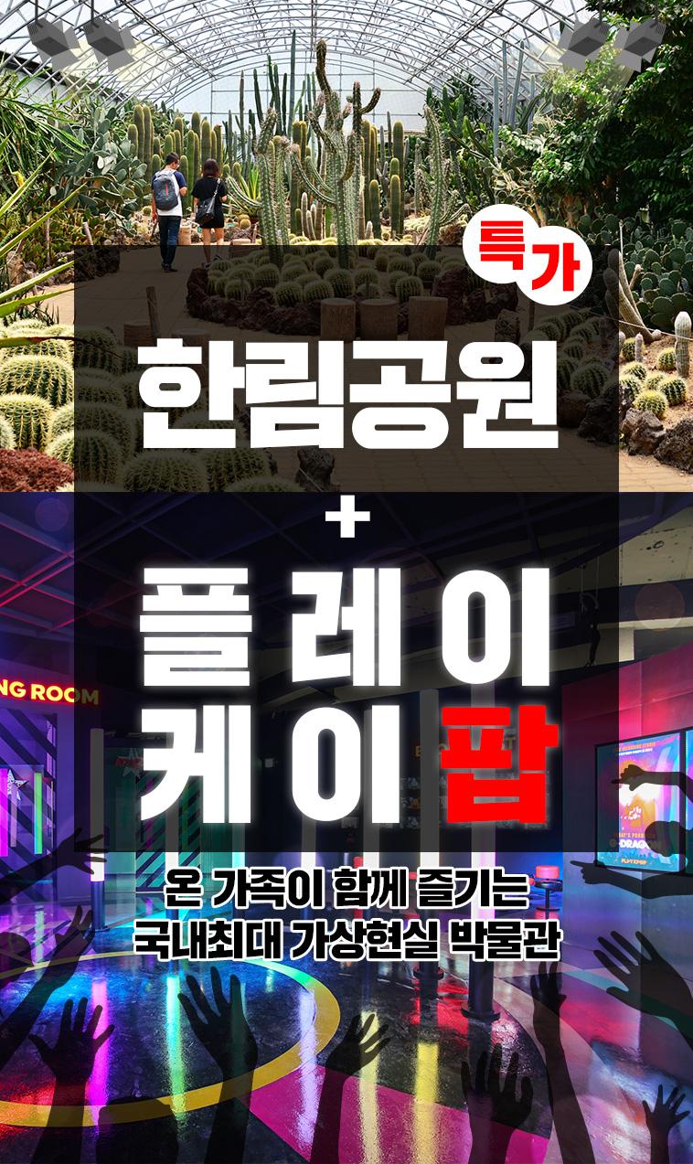 한림공원+플레이케이팝_01.jpg
