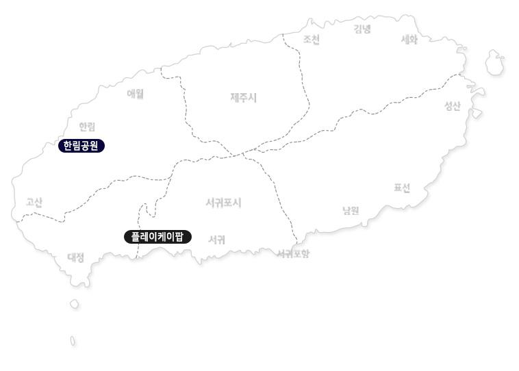 한림공원+플레이케이팝_02.jpg