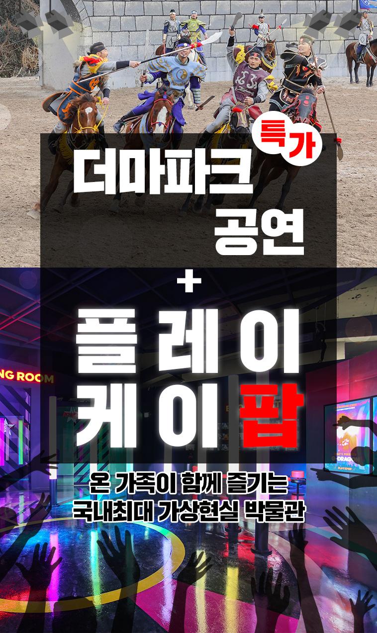 더마파크-공연+플레이케이팝_01.jpg
