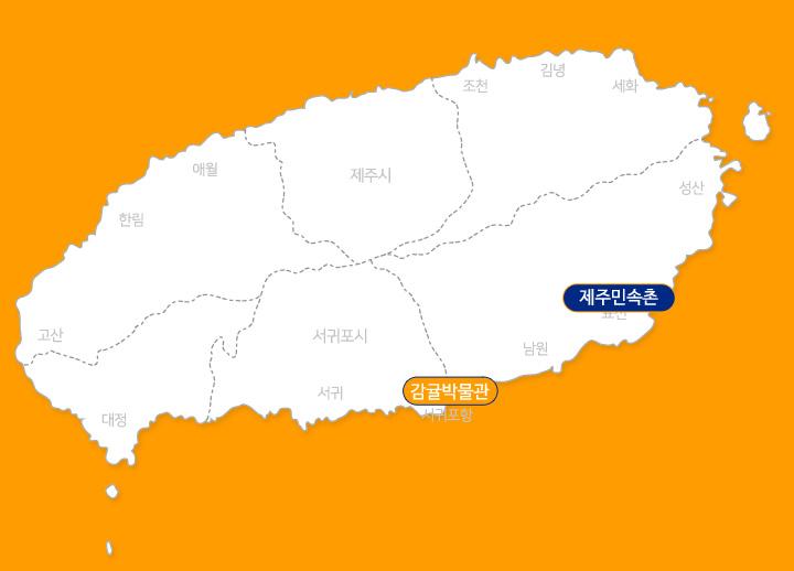 감귤박물관+제주민속촌_02.jpg