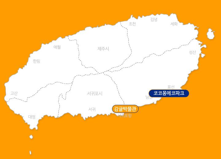 감귤박물관+코코몽에코파크_02.jpg