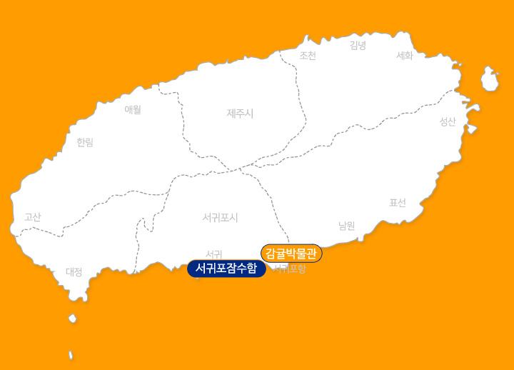 감귤박물관+서귀포잠수함_02.jpg