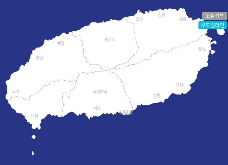 우도짚라인+소섬전복_02.jpg
