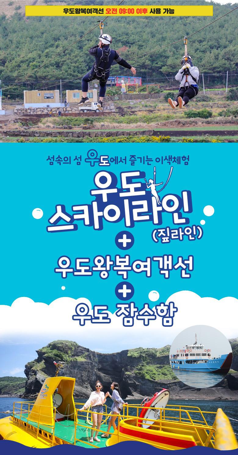 우도짚라인+우도잠수함+우도왕복여객선_상.jpg