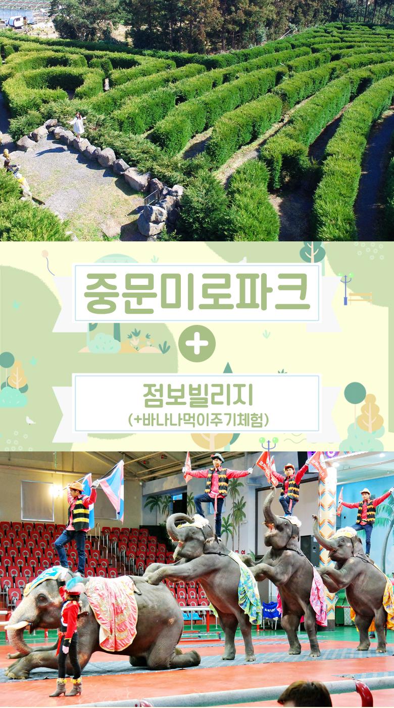 중문미로파크+점보빌리지_01.jpg