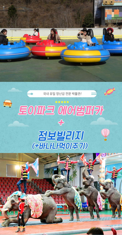 토이파크에어범퍼카+점보빌리지(+바나나먹이주기)_01.jpg
