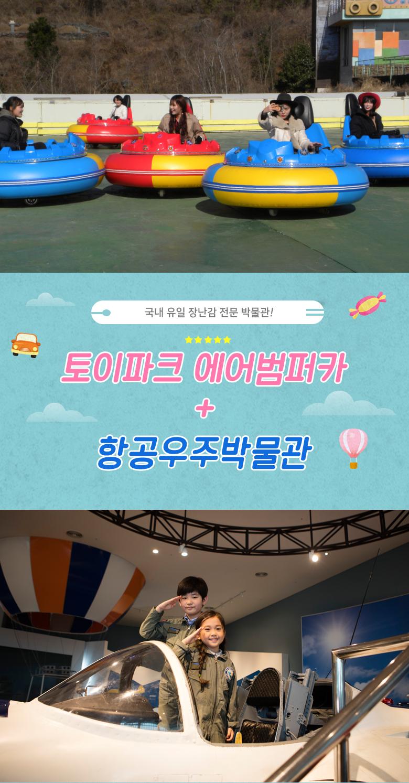 토이파크에어범퍼카+항공우주박물관_01.jpg