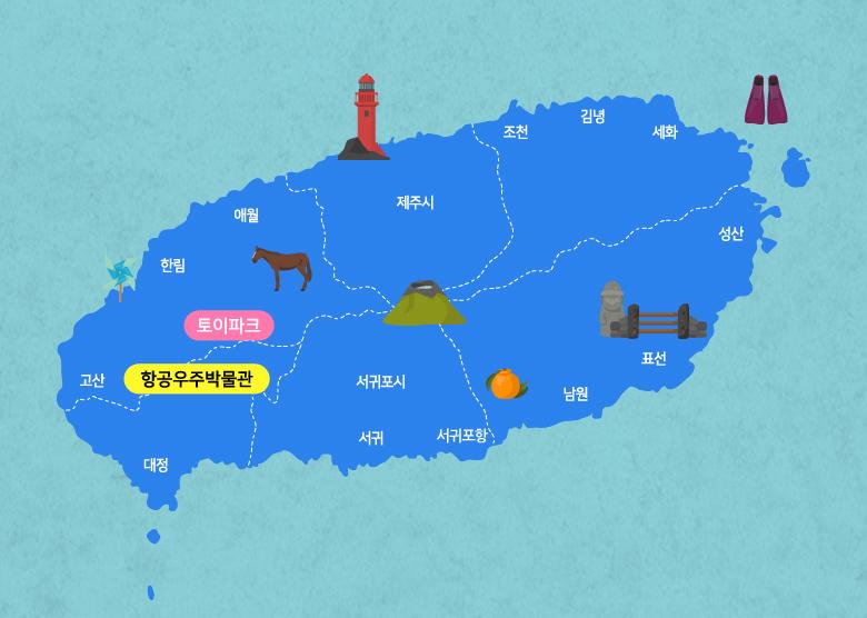 토이파크에어범퍼카+항공우주박물관_02.jpg