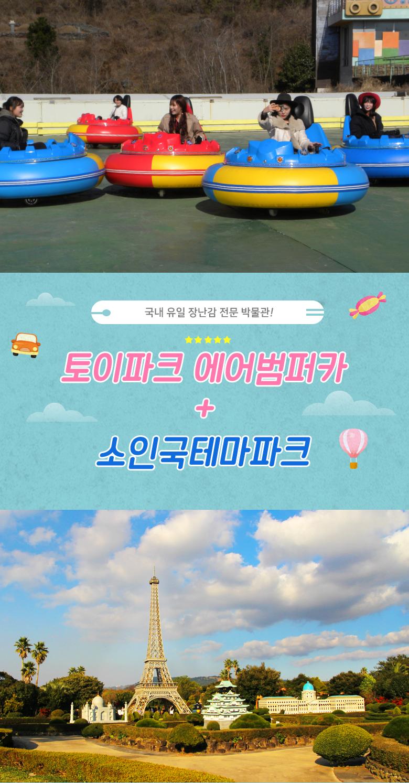 토이파크에어범퍼카+소인국테마파크_01.jpg